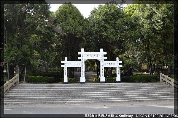 [南投仁愛] 莫那魯道抗日紀念碑 霧社事件紀念公園 20110506