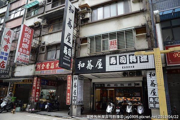 [基隆中正] 和蕎屋壽司料理義二店 20120422