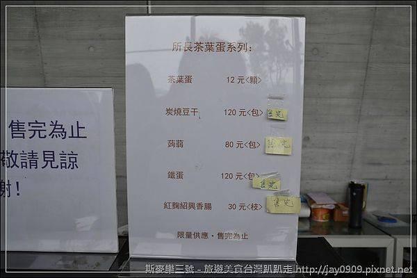 [南投魚池] 所長茶葉蛋 vs 阿婆茶葉蛋 青菜蘿蔔各有所愛 20120817