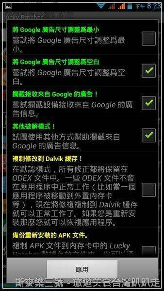 Screenshot_2013-03-31-20-23-59