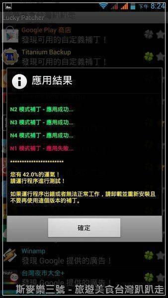 Screenshot_2013-03-31-20-24-24