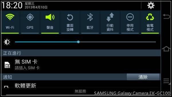 Screenshot_2013-04-10-18-20-09
