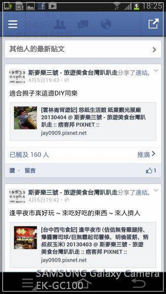 Screenshot_2013-04-10-18-25-28