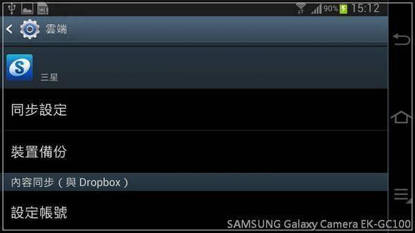 Screenshot_2013-04-14-15-12-06