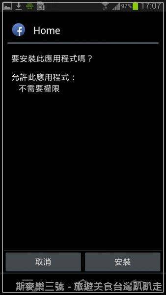 Screenshot_2013-04-15-17-07-52