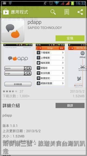 Screenshot_2013-05-14-16-32-20