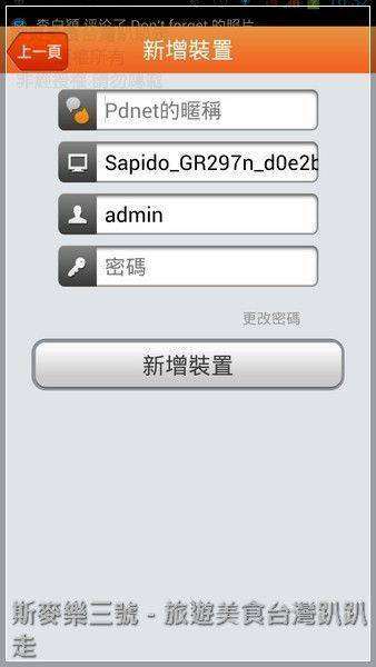 Screenshot_2013-05-14-16-32-47