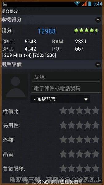 Screenshot_2013-06-08-09-44-16