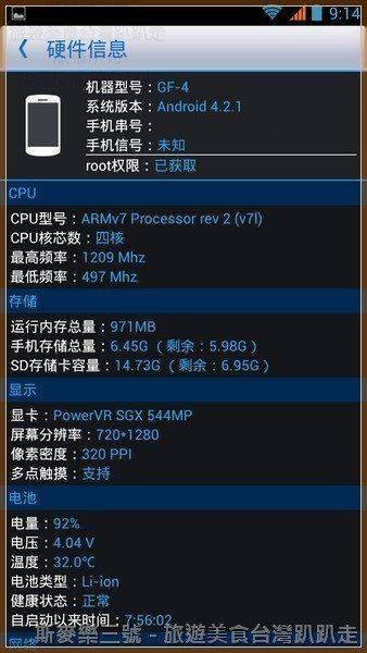 Screenshot_2013-06-08-09-14-49
