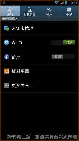 Screenshot_2013-06-08-10-51-45