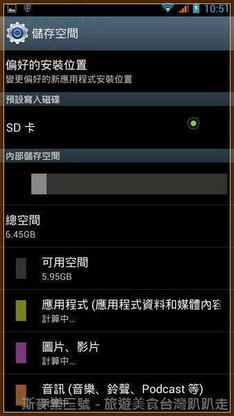 Screenshot_2013-06-08-10-51-54