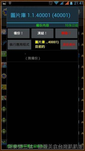 Screenshot_2013-07-13-21-41-35.jpg