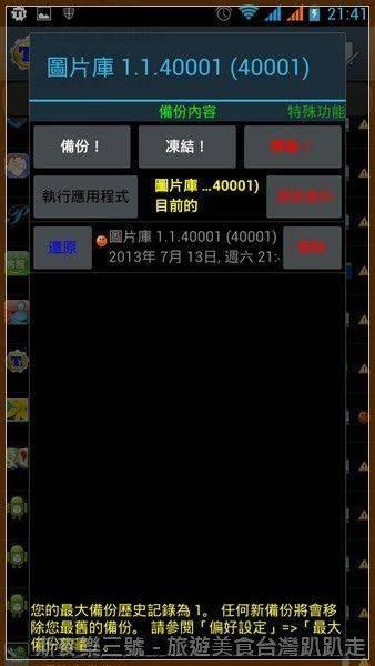 Screenshot_2013-07-13-21-41-55.jpg