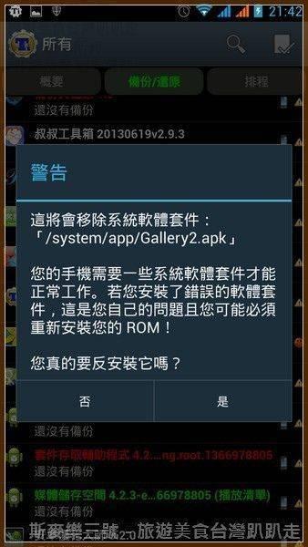 Screenshot_2013-07-13-21-42-03.jpg