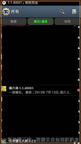 Screenshot_2013-07-13-21-42-13.jpg