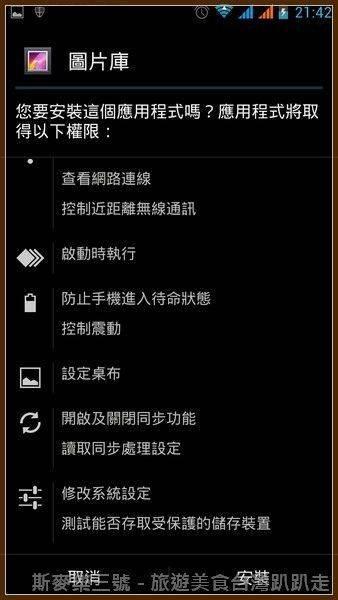 Screenshot_2013-07-13-21-42-58.jpg