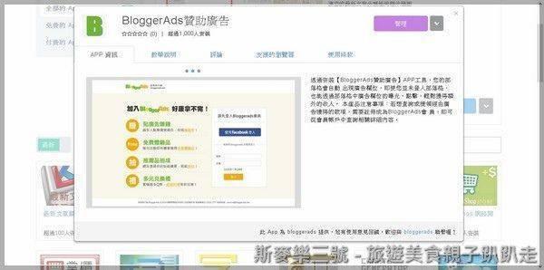 [好康] Pixnet 痞客邦 加入 BloggerAds贊助廣告 你也可以利用Blog 賺錢 20140602
