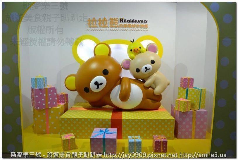 [台北市展覽] 拉拉熊的甜蜜時光特展 (松山文創園區) 20151226
