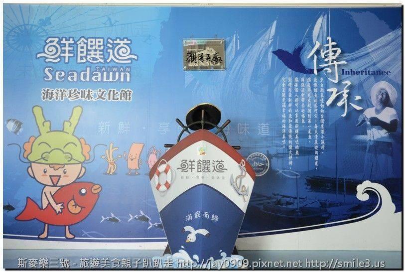 [屏東林邊] 鮮饌道海洋食品文化館 買鱈魚香絲趣 (政益食品) 20160403
