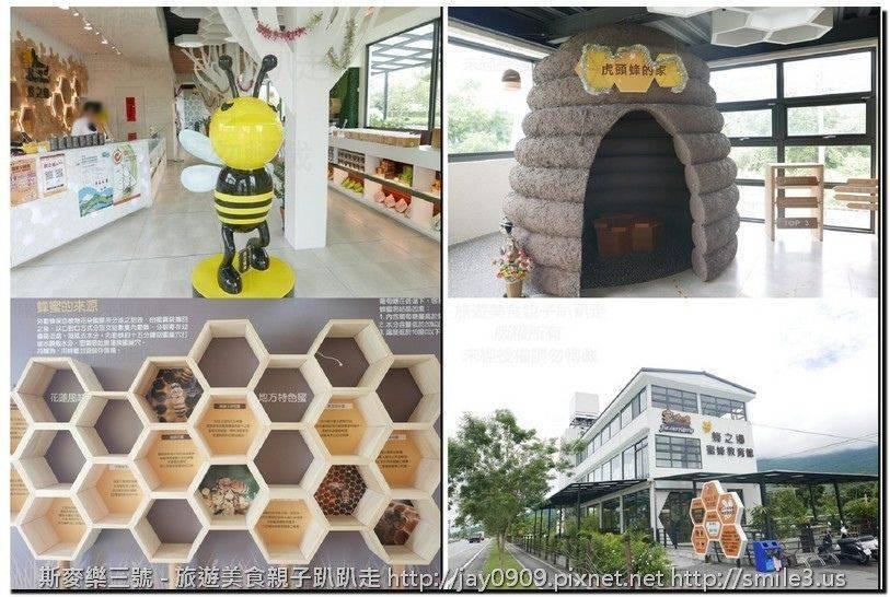 [花蓮鳳林] 蜂之鄉蜜蜂生態教育館 20160812