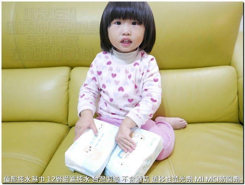 [親子育兒] 蘭韻純水濕巾 濕紙巾推薦 台灣製造 不含酒精與香精 給寶貝最好的呵護 20161126
