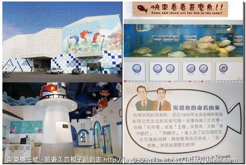 [雲林口湖] 台灣鯛生態創意園區 觀光工廠 20161119