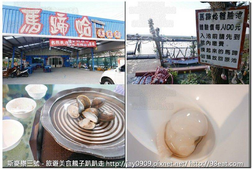 [雲林口湖] 馬蹄蛤生態休閒園區 20161119