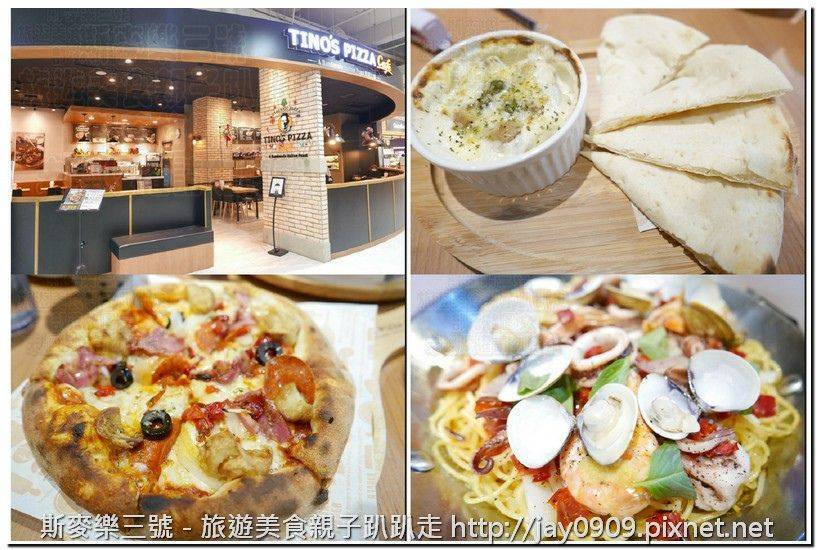 [桃園中壢] 堤諾比薩Tino's Pizza Café (家樂福中原門市) 20161129