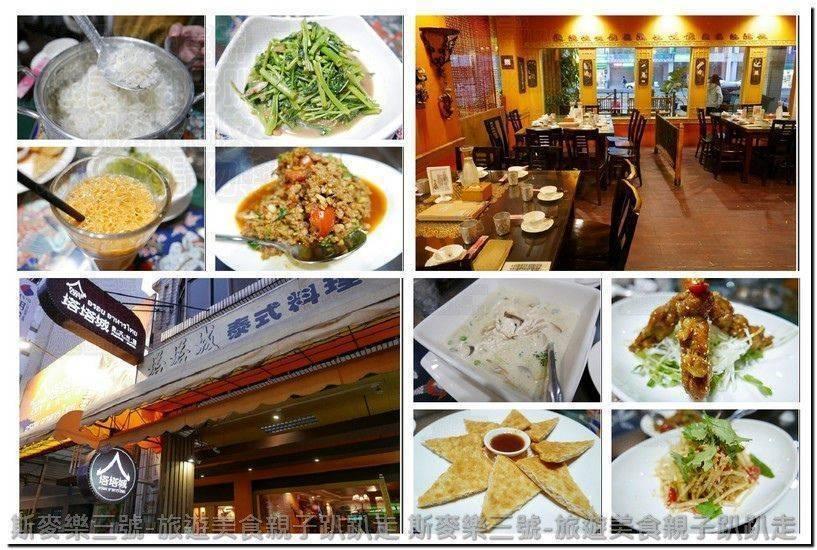 [屏東市] 塔塔城泰式料理 20170204