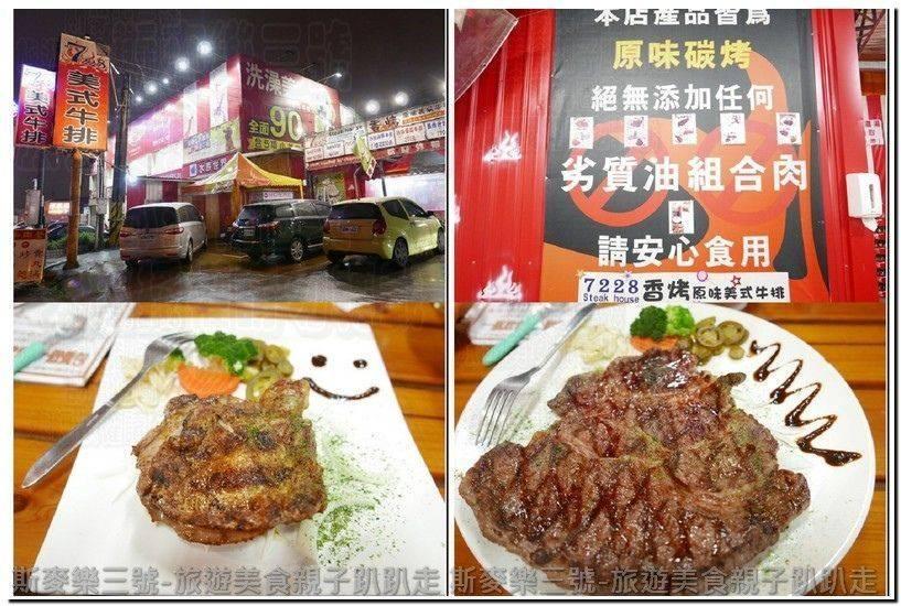 [桃園中壢] 7228香烤原味美式牛排 20170325