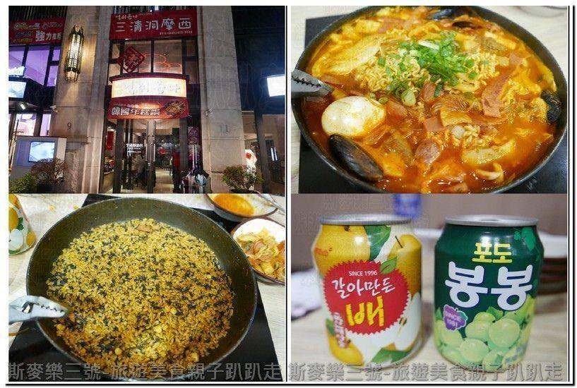 [台中西屯] 三清洞摩西年糕鍋 台灣一號店 20170331