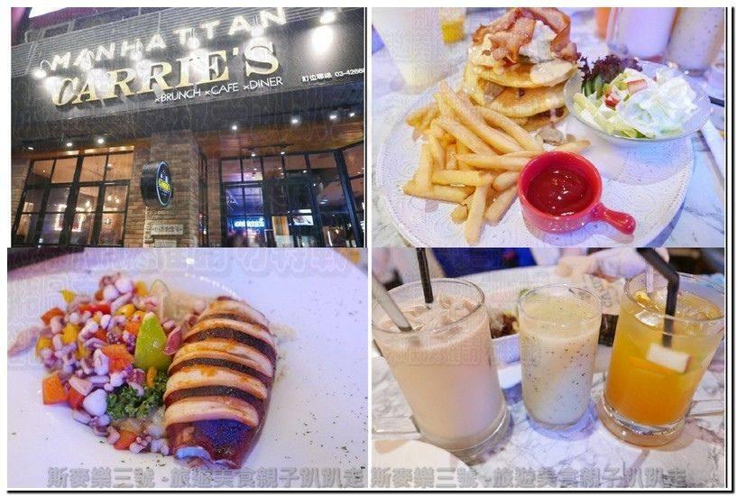 [桃園中壢] Manhattan CARRIE'S Brunch Cafe Dinner (中壢SOGO、威尼斯影城附近) 20170604