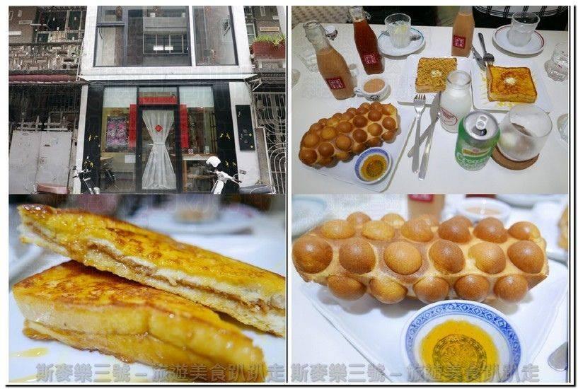 [台南東區] 榮寓冰室 咖啡、奶茶、輕食、雞蛋仔 20170721