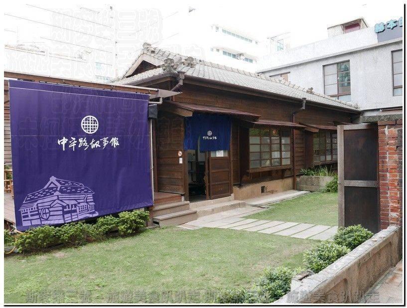 [桃園中壢] 中平路故事館 日式歷史建築 20171105