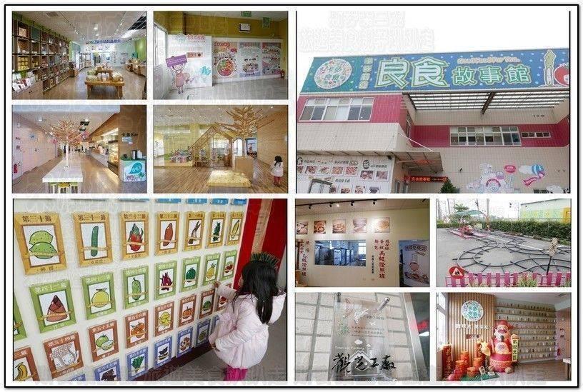 [台南後壁] 卡多利亞良食故事館 觀光工廠 20180203