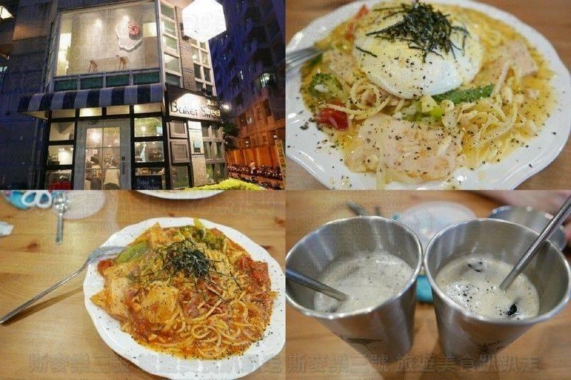 [桃園中壢] Baker Street 貝克街早午餐 義大利麵 20180502