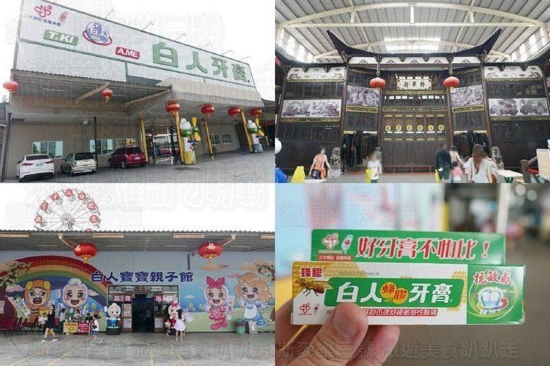 [嘉義水上] 白人牙膏觀光工廠 將軍府 吃冰拿免費牙膏趣 20180512