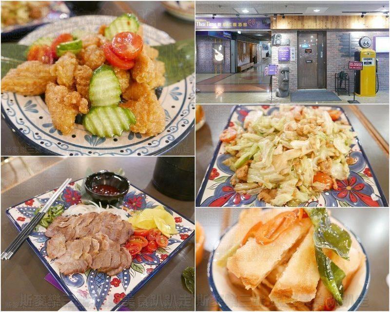 [桃園中壢] OB Thai Time新泰式餐酒館 威尼斯影城二樓 20180624