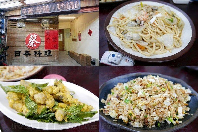 [桃園平鎮] 蔡家日本料理 陽明醫院旁 20180706