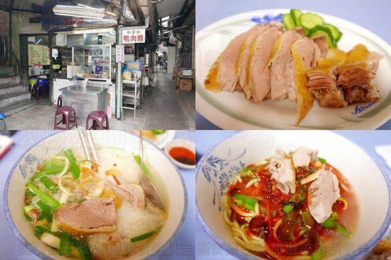 [新竹東區] 中正台鴨肉麵 中正台夜市入口旁 20180705