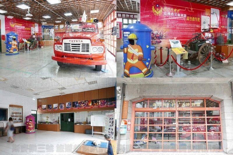 [新竹北區] 消防博物館 免費參觀了解消防趣 20180705