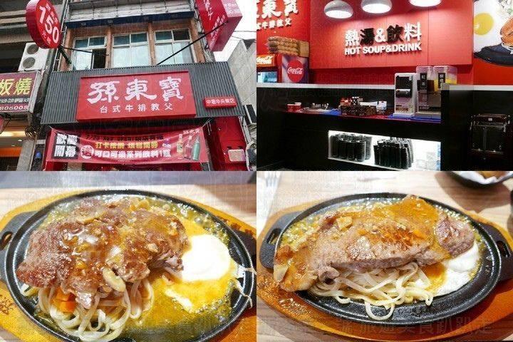 [桃園中壢] 孫東寶牛排 (中壢中央東店) 20180724