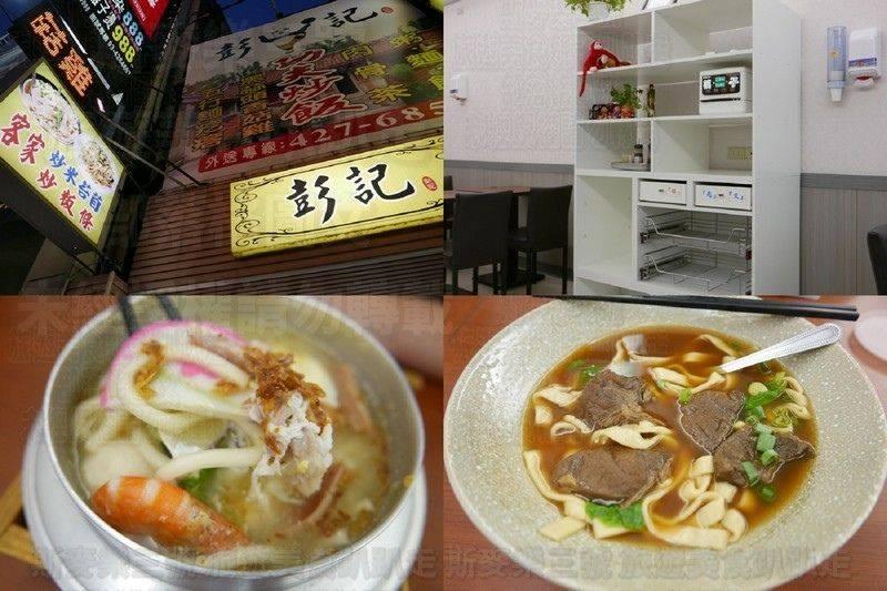 [桃園中壢] 彭記小館 彭記快炒/粥/麵/飯(中壢店)20180808