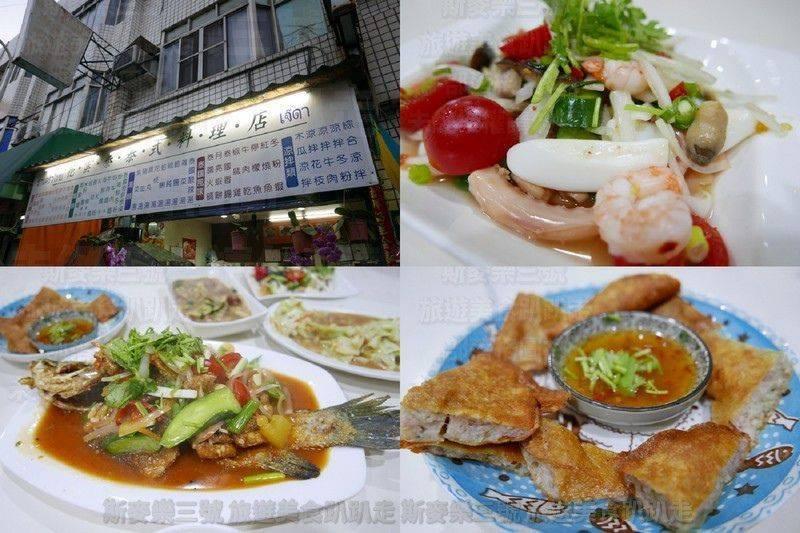 [彰化溪湖] 花雲泰泰式料理 20190511