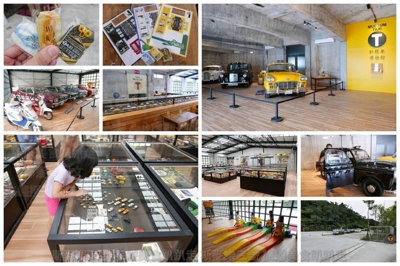 [宜蘭蘇澳] TAXI MUSEUM 計程車博物館 看蒐藏 拍照打卡好地方 20190720