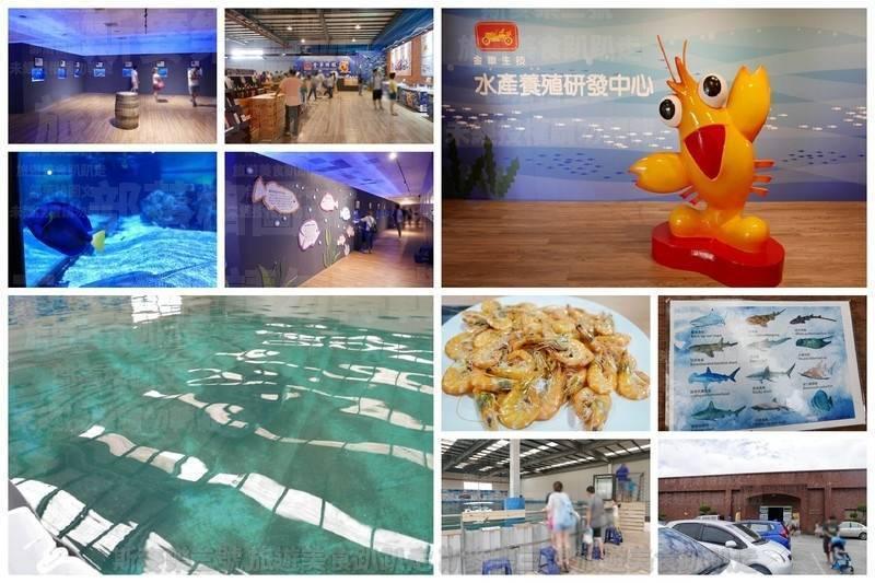 [宜蘭礁溪] 二訪 金車生技水產養殖研發中心 吃蝦看鯊魚趣 20190720
