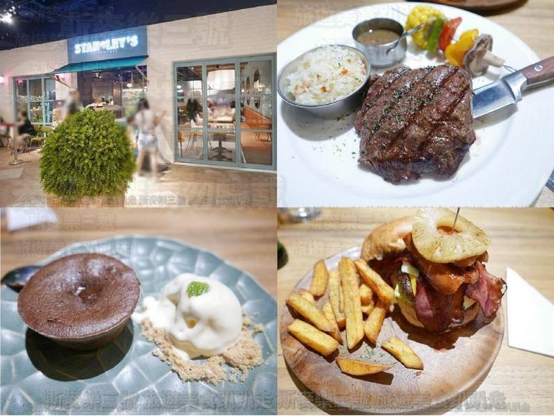 [桃園中壢] Stanley's Steakhouse 史坦利美式牛排 (大江購物中心)