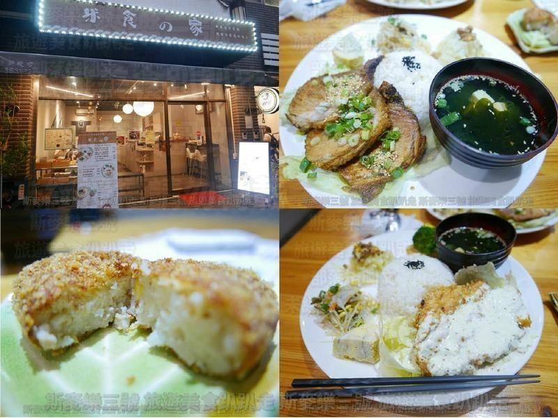 [桃園中壢] 米食の家(米食之家)- 正統日式手工飯糰