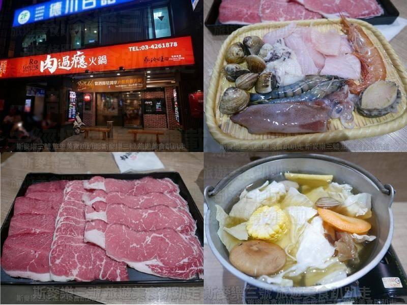 [桃園中壢] 肉過癮火鍋 一人一鍋小火鍋