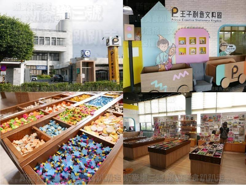 [新北林口] 王子創意文具國 親子DIY買文具趣 20180907